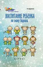 "Царенко Н., ""Воспитание ребенка по знаку Зодиака"", книга из серии: Дети и родители"