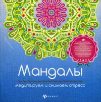 """Матин Инесса, """"Мандалы. Медитируем и снимаем стресс"""", книга из серии: Психология. Психотерапия. Саморазвитие"""