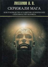 """Лиханов А.В., """"Скрижали Мага или руководство к развитию психических способностей человека"""", книга из серии: Магия. Колдовство. Наговоры"""