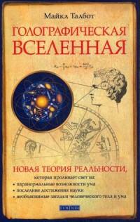 """Талбот Майкл, """"Голографическая Вселенная. Новая теория реальности"""", книга из серии: Парапсихология, ясновидение"""