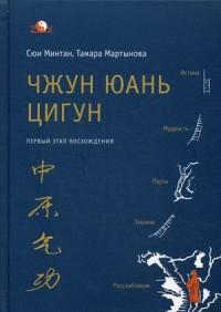 """Мартынова Тамара, """"Чжун Юань Цигун. Первый этап восхождения. Книга для чтения и практики"""", книга из серии: Популярная и нетрадиционная медицина"""
