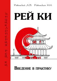 """Ровинский А.В., """"Рей Ки. Введение в практику"""", книга из серии: Целительство"""