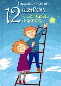 """Нарушевич Руслан, """"12 шагов к согласию и успеху"""", книга из серии: Духовная практика"""