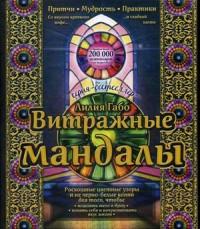 """Габо Лилия, """"Витражные мандалы. Притчи, мудрость, практики"""", книга из серии: Духовная практика"""