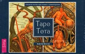 "Кроули Алистер, ""Таро Тота. Книга с комментариями + 78 карт"", книга из серии: Карты. Таро"