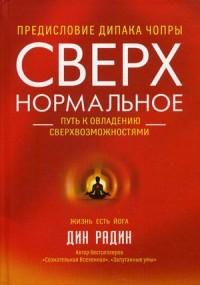 """Радин Дин, """"Сверхнормальное. Путь к овладению сверхвозможностями"""", книга из серии: Восточные эзотерические учения"""