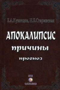 """Кузнецов Е.А., """"Апокалипсис. Причины. Прогноз"""", книга из серии: Пророчества. Ченнелинг"""