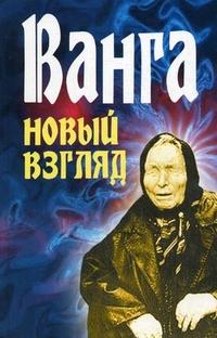 """Орлова Л., """"Ванга. Новый взгляд"""", книга из серии: Пророчества. Ченнелинг"""