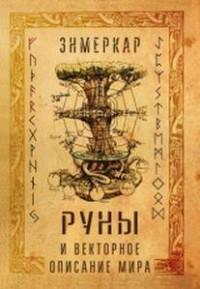 """Энмеркар, """"Руны и векторное описание мира"""", книга из серии: Магия. Колдовство. Наговоры"""