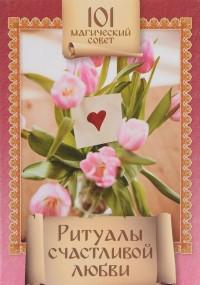 "Алексанова М., ""Ритуалы счастливой любви"", книга из серии: Духовная практика"