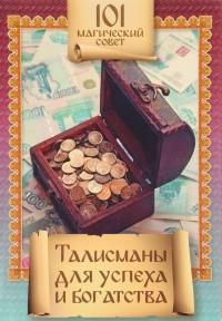 """Алексанова М., """"Талисманы для успеха и богатства"""", книга из серии: Магия. Колдовство. Наговоры"""