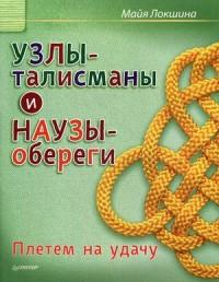 """Локшина Майя, """"Узлы-талисманы и наузы-обереги. Плетем на удачу"""", книга из серии: Макраме"""