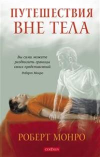 """Монро Р., """"Путешествия вне тела"""", книга из серии: Парапсихология, ясновидение"""
