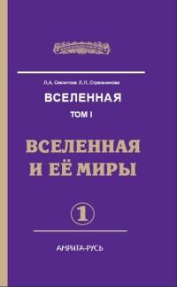 """Секлитова Л.А., """"Вселенная. Вселенная и ее миры. В 2 томах. Том 1"""", книга из серии: Пророчества. Ченнелинг"""