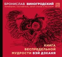 """Виногродский Б.Б., """"Книга беспредельной мудрости Вэй Дэханя"""", книга из серии: Восточная философия"""