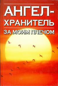 """Анохина Н., """"Ангел-хранитель за моим плечом"""", книга из серии: Эзотерика"""