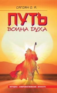 """Сагоян О., """"Путь Воина Духа. Методика совершенствования личности"""", книга из серии: Духовная практика"""