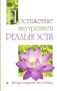 """Сатья Саи Баба, """"Постижение внутренней реальности. Методы очищения ума и сердца"""", книга из серии: Восточные эзотерические учения"""