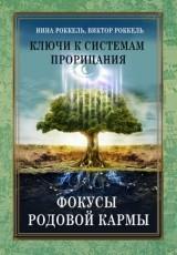 """Роккель Нина, """"Ключи к системам прорицания. Фокусы родовой кармы"""", книга из серии: Пророчества. Ченнелинг"""