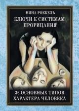 """Роккель Нина, """"Ключи к системам прорицания. 36 типов характера человека"""", книга из серии: Пророчества. Ченнелинг"""