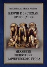 """Роккель Нина, """"Ключи к системам прорицания. Механизм включения кармического урока"""", книга из серии: Пророчества. Ченнелинг"""