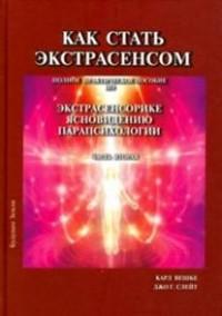 """Вешке Карл Ллевеллин, """"Как стать экстрасенсом. Том 2"""", книга из серии: Парапсихология, ясновидение"""
