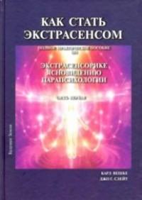"""Вешке Карл Ллевеллин, """"Как стать экстрасенсом. Том 1"""", книга из серии: Парапсихология, ясновидение"""