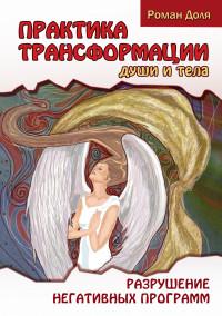 """Доля Р., """"Практика трансформации души и тела. Разрушение негативных программ"""", книга из серии: Духовная практика"""