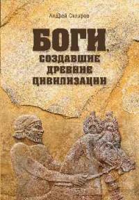 """Скляров А., """"Боги,создавшие древние цивилизации"""", книга из серии: Исторические науки"""