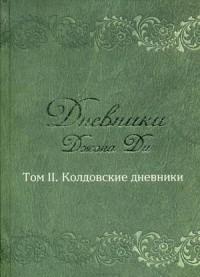"""Ди Джон, """"Дневники Джона Ди. Том 2. Колдовские дневники"""", книга из серии: Биографии и автобиографии. Мемуары"""