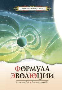 """Секлитова Л.А., """"Формула эволюции"""", книга из серии: Эзотерические учения"""