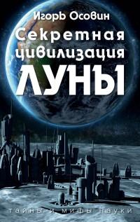 """Осовин Игорь, """"Секретная цивилизация Луны"""", книга из серии: Таинственные явления"""