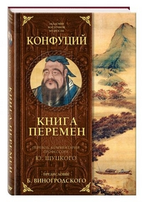 """Виногродский Бронислав, """"Книга перемен"""", книга из серии: Восточная философия"""