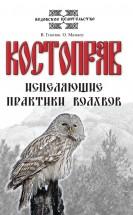 """Гнатюк В., """"Костоправ. Исцеляющие практики волхвов"""", книга из серии: Целительство"""