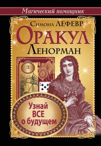 "Лефевр Симона, ""Оракул Ленорман. Узнай все о будущем"", книга из серии: Карты. Таро"