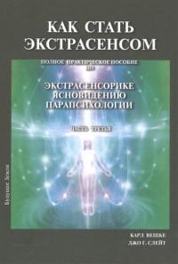 """Вешке Карл Ллевеллин, """"Как стать экстрасенсом. Том 3"""", книга из серии: Парапсихология, ясновидение"""