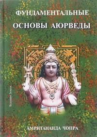 """Чопра Амритананда, """"Фундаментальные основы Аюрведы"""", книга из серии: Восточные эзотерические учения"""