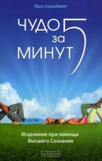 """Спринджет Тара, """"Чудо за пять минут. Исцеление при помощи Высшего Сознания"""", книга из серии: Целительство"""