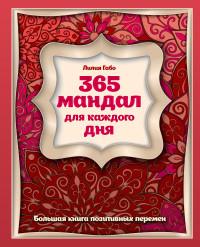 """Габо Лилия, """"365 мандал для каждого дня. Большая книга позитивных перемен"""", книга из серии: Духовная практика"""