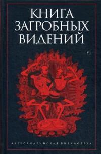 """Берснева П., """"Книга загробных видений"""", книга из серии: Общие вопросы. История религии"""