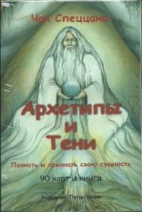"Спеццано Чак, ""Набор ""Архетипы и тени"""", книга из серии: Карты. Таро"