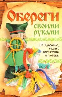 """Никулина М.А., """"Обереги своими руками. На здоровье, удачу, богатство и любовь"""", книга из серии: Магия. Колдовство. Наговоры"""