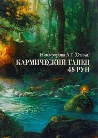"""Никифорова Л.Г., """"Кармический танец 48 рун"""", книга из серии: Системы гадания"""