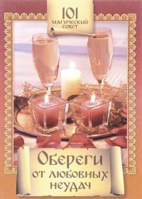 """Дрогова М.В., """"Обереги от любовных неудач"""", книга из серии: Магия. Колдовство. Наговоры"""