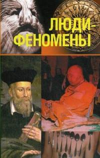 """Непомнящий Николай Николаевич, """"Люди-феномены"""", книга из серии: Таинственные явления"""