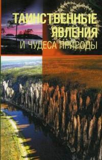 """Непомнящий Николай Николаевич, """"Таинственные явления и чудеса природы"""", книга из серии: Таинственные явления"""