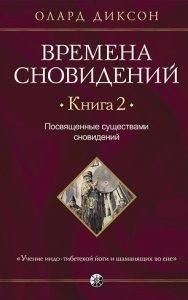 """Олард Диксон, """"Времена сновидений. Посвященные существами сновидений. Книга 2"""", книга из серии: Управление сновидениями"""