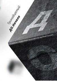 """Тринадцатый, """"ДО. Начало"""", книга из серии: Эзотерические учения"""