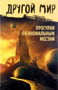 """Алексанова М., """"Прогулки по аномальным местам"""", книга из серии: Таинственные явления"""