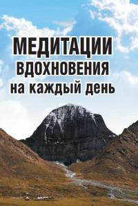"""Неаполитанский С.М., """"Медитации вдохновения на каждый день"""", книга из серии: Духовная практика"""